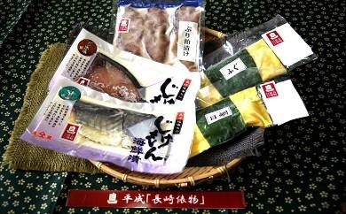 A21 平成長崎俵物「漬物詰合せ」A