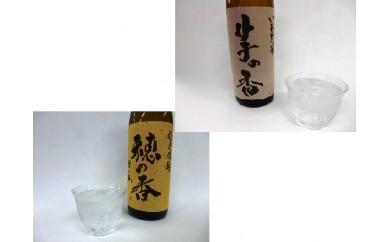 C0438 【芋焼酎+むぎ焼酎】翁酒造の「芋の香」+「穂の香」
