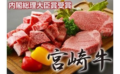 C22 【贅沢!!】宮崎牛ステーキ&サイコロセット