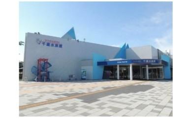 [A-9] 【千歳市】サケのふるさと千歳水族館
