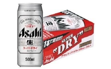 【ふるさと納税】アサヒスーパードライ500ml×24本