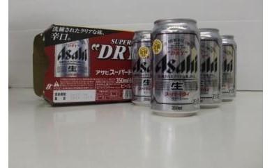 【ふるさと納税】アサヒスーパードライ350ml×24本