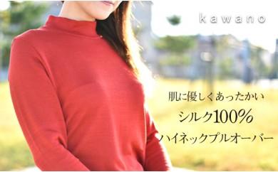 【K-65】 シルク100%ハイネックプルオーバー
