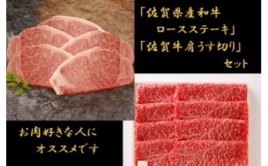 L-4 佐賀県産和牛ロースステーキと佐賀牛肩うす切りのセット