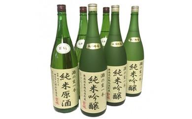 たくさん純米が呑めま酒 1800ml6本セット【1009580】