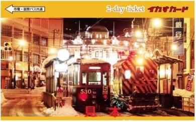 [A-26] 【函館市】市電・函館バス共通2日乗車券