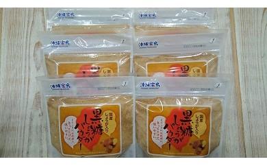B105-OE 黒糖しょうがパウダー6袋詰め合わせ【老舗 お茶の大津園】