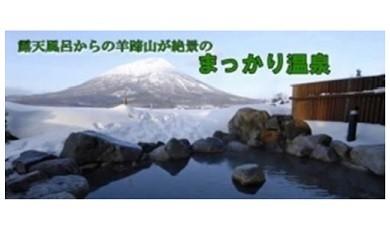 [A-14] 【真狩村】まっかり温泉