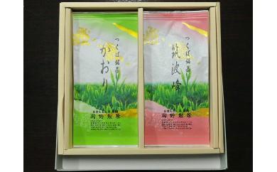 つくば銘茶セット(筑波峰・かおり)