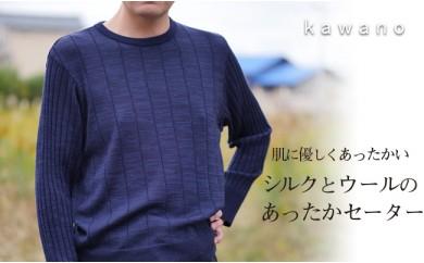 【K-52】シルクとウールのあったかセーター