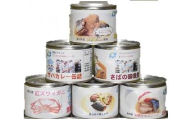 ③滑川高校海洋科缶詰