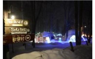 [A-70] 【富良野市】雪の遊園地「ふらの歓寒村」