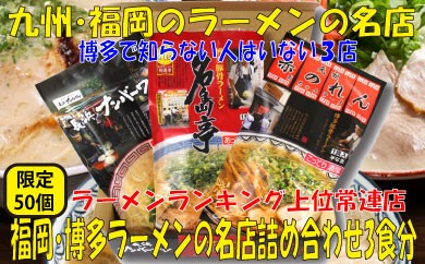 Z020.福岡で行列の出来るラーメンの名店詰め合わせ3食分(限定50セット/月)