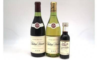 【W-6】ふらのワインセット6