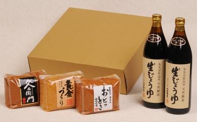 [№5915-0045]山吹味噌 味噌3種 すや久生じょうゆ900ml 2本セット