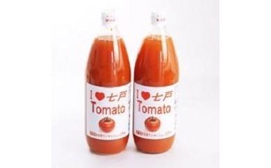 アイラブ七戸トマトジュースB