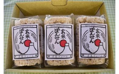 5-3.玄米ぽんせんべい3袋