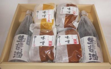 [№5915-0044]信州みそ各種と生(き)醤油詰合せ