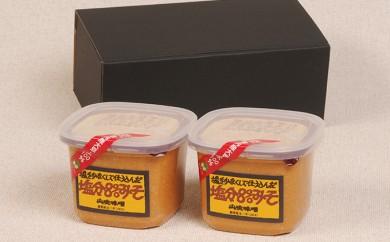 [№5915-0009]山吹味噌 塩分8%みそ1kg×2個