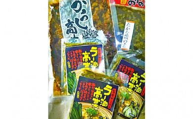 [№5920-0013]熊本の高菜漬 3点セット(キムチの里:益城町)