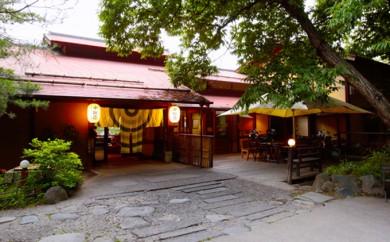 [№5915-0067]中棚温泉 中棚荘 信州蕎麦と会席料理をたのしむ宿泊券 1名様