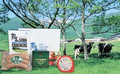 [№5800-0060]蔵王山麓バター&チーズ詰合せ/計800g