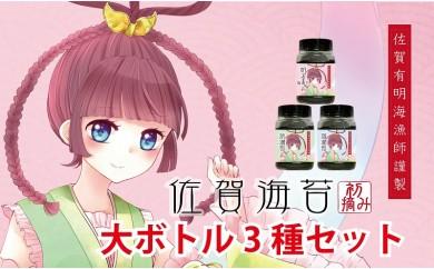 初摘み☆シュカの有明海苔大ボトル入り3種セット×2