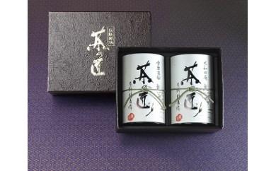 《B1-013》茶の匠セット