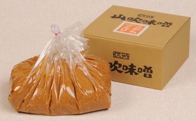 [№5915-0025]山吹味噌 こがね はかり売り 3kg