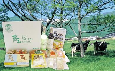 [№5800-0012]蔵王チーズ・ワイン詰合せTW