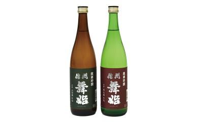 30-04 信州舞姫 純米吟醸酒 2本セット/舞姫