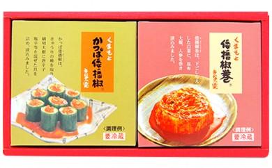 [№5920-0012]倭播椒(わばんしょう)二種セット (キムチの里:益城町)