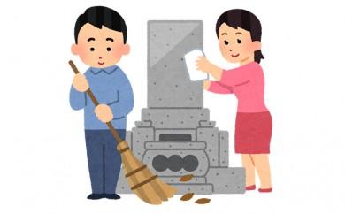 [№5907-0019]赤穂高山墓園 お墓のお掃除サービス(墓花なし)