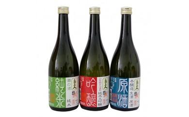 「島美人」純米大吟醸・純米酒・原酒720ml×3本セット【1009581】