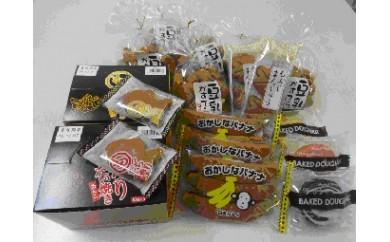 《B1-022》多田製菓株式会社 焼き菓子セット