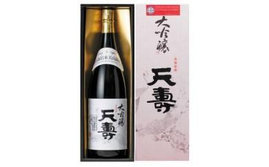 C21016 大吟醸「天寿」