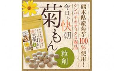 [№5920-0010]今日も快朝菊もん粒剤3点セット 熊本県産の菊芋(バーニー&バーニー:益城町)