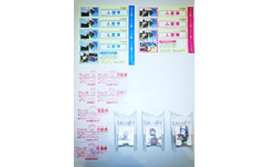 《T10-007》【秋シーズン】ひらかたパーク入園券+フリーパス引換券(おとな 4枚 こども 3枚)+オリジナルグッズセット
