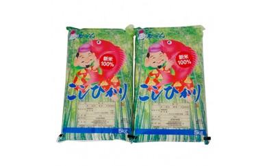 えべっさんコシヒカリ 5kg×2袋【1009592】