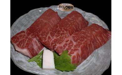 【A5等級】おくしり和牛 ももステーキ 100g×6枚