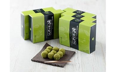 (126)老舗茶園の濃厚口どけ生茶チョコ 茶の実トリュフ5箱セット