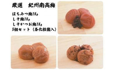 紀州南高梅はちみつ梅・しそ梅・しそかつお梅各1kg(化粧箱入)