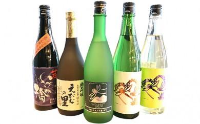 [№5826-0065]【いづみ橋】 酒米いろいろ 純米酒セット 720ml 5本