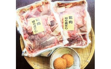 50-2 手軽に美味しい【猪肉切り落とし】300g×10パック