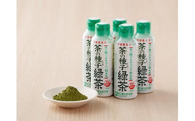 (45)創業明治7年老舗茶園の茶の種子入り粉末茶5本セット