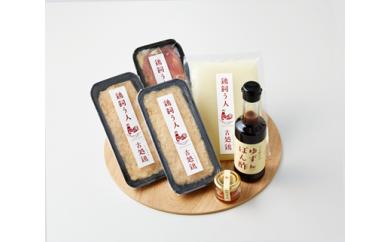 (245)~冬の定番~ あったか つみれ鍋セット
