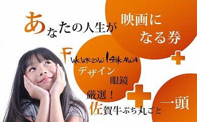 『あなたの人生が映画になる券』+『厳選!佐賀牛ぷち丸ごと一頭』+『Fukurow Ishikawaデザイン眼鏡』