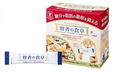 [№5809-1000]【大塚製薬 】賢者の食卓 ダブルサポート30包×10箱 (特定保健用食品)