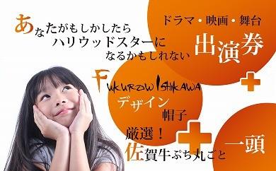 『あなたがもしかしたらハリウッドスターになるかも出演券」+『厳選!佐賀牛ぷち丸ごと一頭』+『Fukurow Ishikawaデザイン帽子』