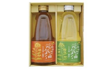 【J-1】なたね油セット